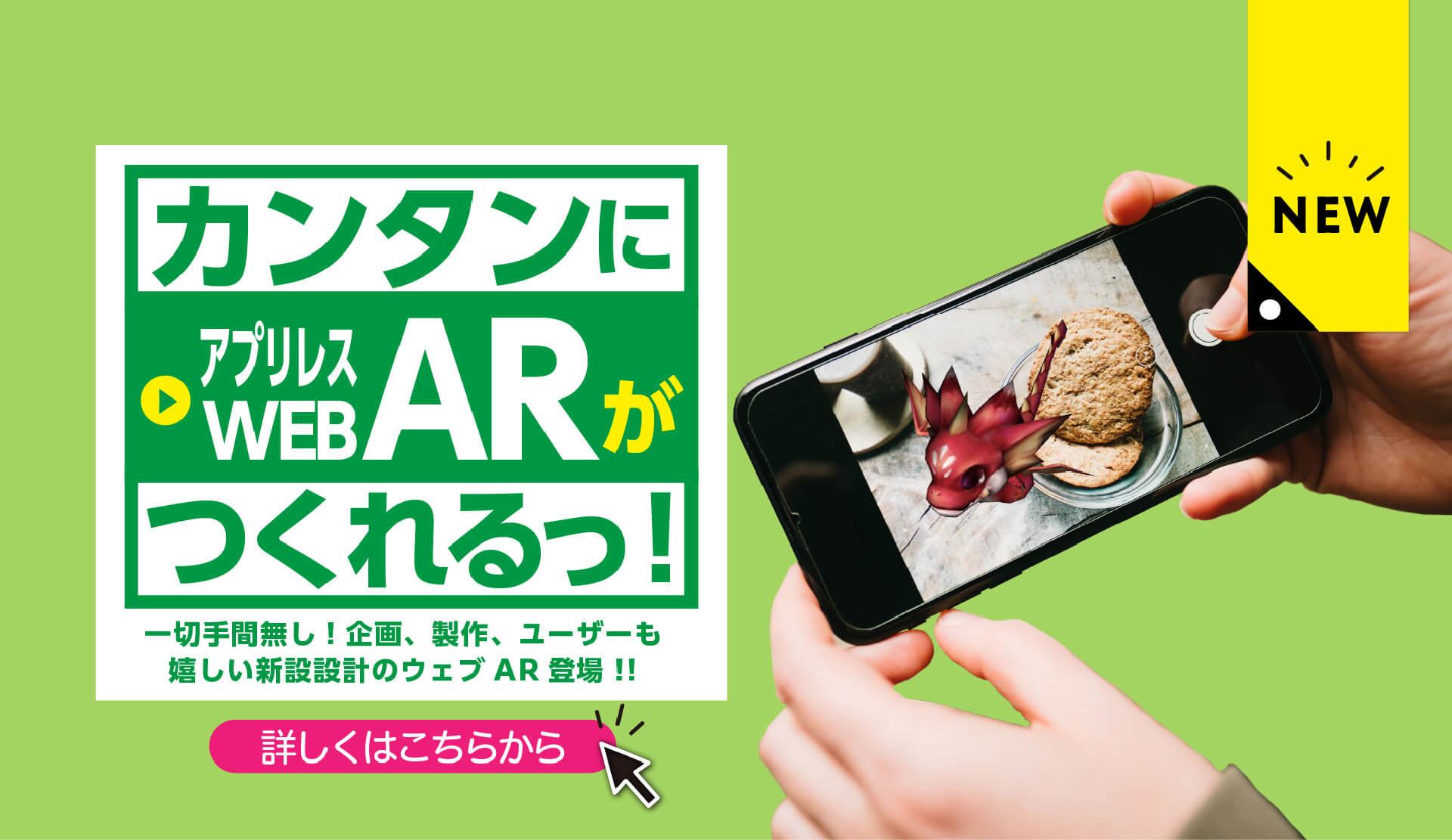 カンタンにアプリレスWEB ARがつくれるっ!